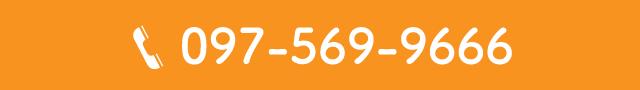 097-569-9666