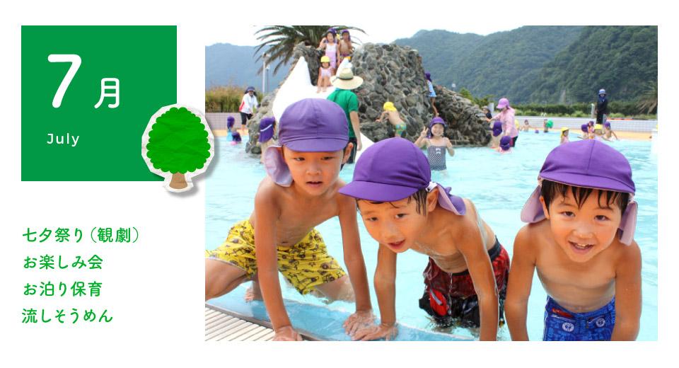 7月 七夕祭り(観劇)・プール開き・お楽しみ会・お泊まり保育