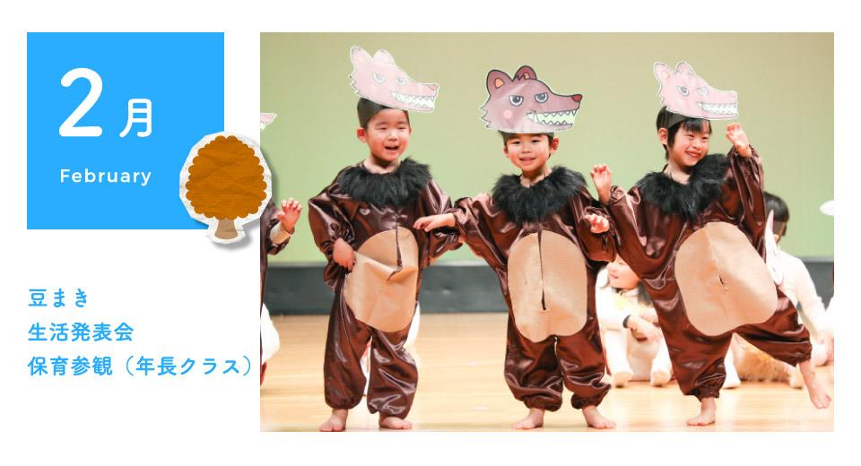 2月 豆まき・生活発表会・保育参観(年長クラス)